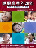 http://www.imsuperbaby.com/book/0122book.jpg