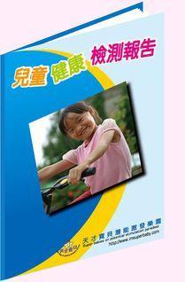 兒童發展評估