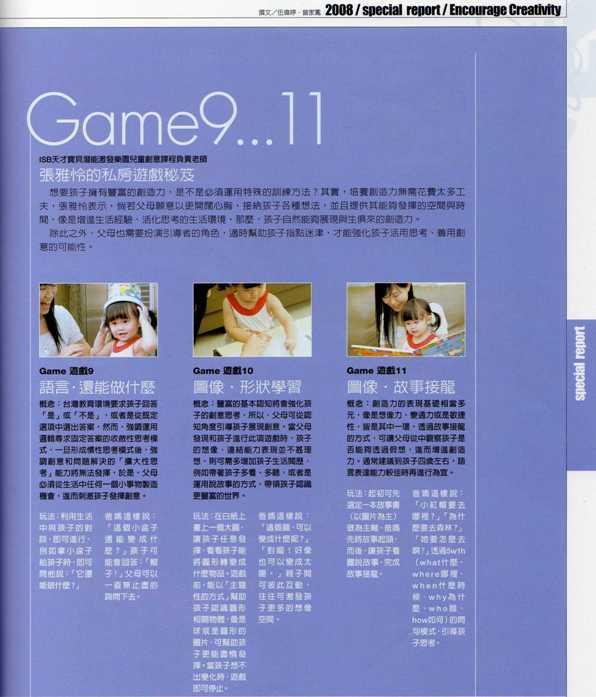 BOBO小天才養成誌8月專刊