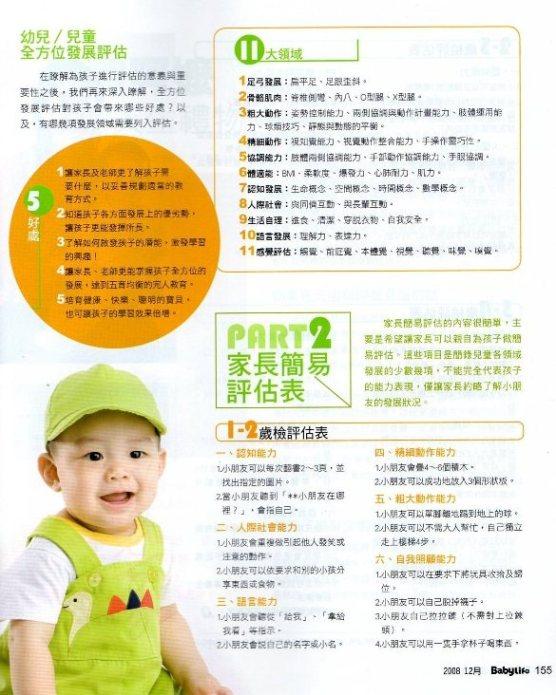 BABY LIFE雜誌,感覺統合,發展評估